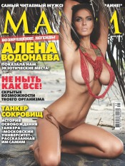 Maxim №5 05/2013