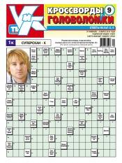 Кроссворды и головоломки №9 02/2013