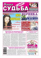Ваша судьба-спринт №19 05/2012
