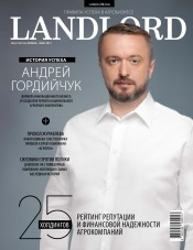 Landlord (Землевласник) №4-5 05/2017