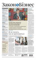 Закон і Бізнес (українською мовою) №19 05/2017