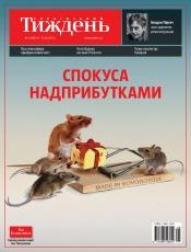 Український Тиждень №6 02/2017