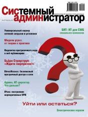 Системный администратор №12 12/2010