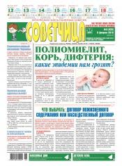 Советчица.Интересная газета полезных советов №6 02/2018