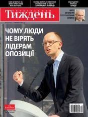 Український Тиждень №5 02/2013