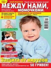 Между нами, мамочками №2 02/2013