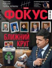 Еженедельник Фокус №14 04/2021