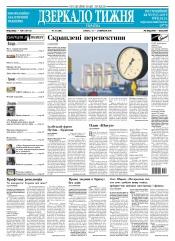 Дзеркало тижня. Україна №34 09/2018