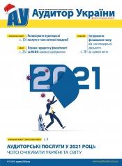 """Аудитор України"" №12 12/2020"