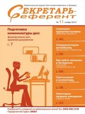Секретарь-Референт №11 11/2013