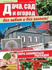 Дача, сад и огород без забот и без хлопот №2 02/2013