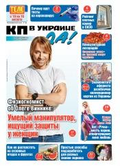 Комсомольская правда (четверг) №114 08/2020
