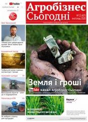 """газета """"Агробізнес Сьогодні"""" №22 12/2020"""