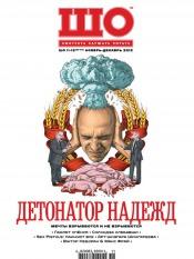 ШО №11-12 11/2012