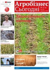 """газета """" Агробізнес Сьогодні"""" №15-16 09/2018"""