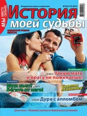 История моей судьбы №10 05/2013