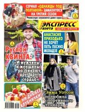 Экспресс-газета №25 06/2016