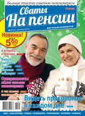 Сваты на пенсии №3 12/2014