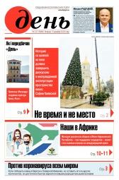 День. На русском языке №237 12/2020