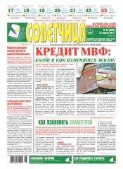 Советчица.Интересная газета полезных советов №15 04/2017