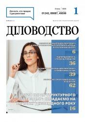 Діловодство та документообіг №1 01/2020