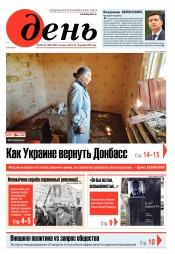 День. На русском языке. (пятница) №240-241 12/2020