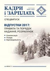Кадри і зарплата №1 01/2017