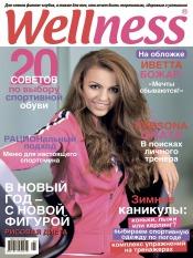 Wellness №5 12/2011