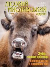 Лісовий і мисливський журнал №5 09/2013