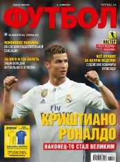 Футбол №34-35 05/2017