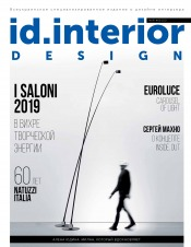 ID.Interior Design №5 05/2019