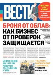 Вести №39 03/2017