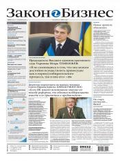 Закон и Бизнес (на русском языке) №44 11/2013