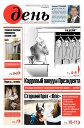 День. На русском языке №103 06/2019