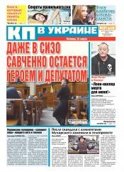 Комсомольская правда №43 03/2018