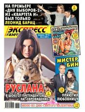 Экспресс-газета №6 02/2016