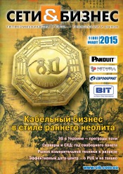 Сети и бизнес №1 03/2015