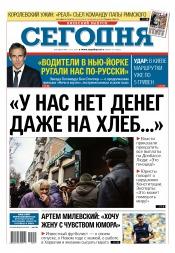 Сегодня. Киевский выпуск №271 12/2014