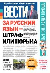 Вести №47 03/2017