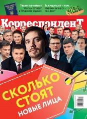 Корреспондент №17 09/2019