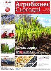 """газета """" Агробізнес Сьогодні"""" №9 05/2021"""