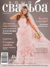 Ваша свадьба.Днепроперовск №4 12/2012