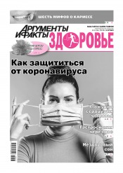 Аргументы и Факты. Здоровье №43 10/2020