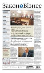 Закон і Бізнес (українською мовою) №36 09/2019