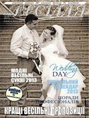Ваше Весілля №30 11/2012