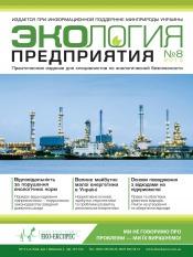 Экология предприятия №8 08/2013