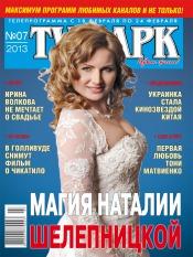 TV-Парк №7 02/2013