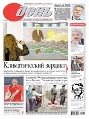 День. На русском языке №178 10/2013