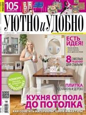 Уютно и Удобно №8 08/2012