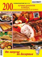 Кулинарный мир №9 05/2013